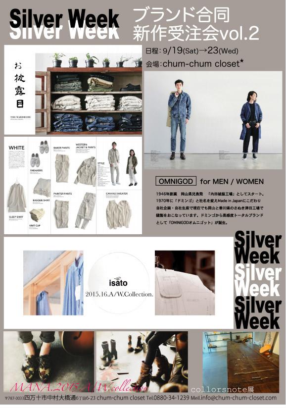 SilverWeekDM