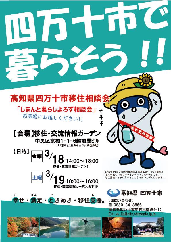 3月東京相談会ポスター