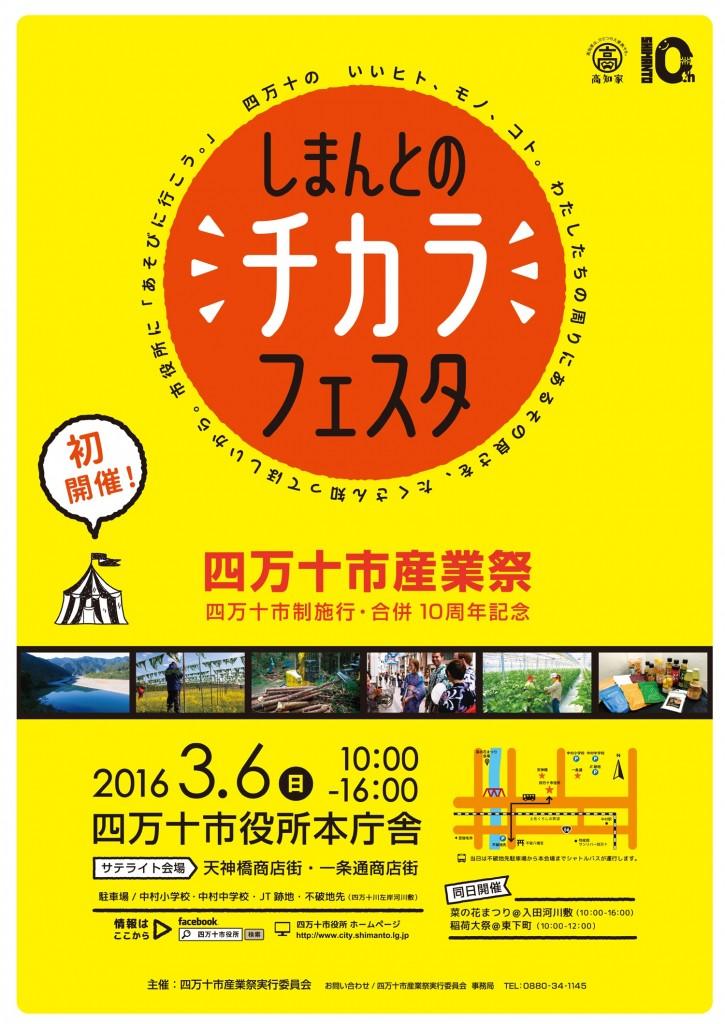 www.city.shimanto.lg.jp