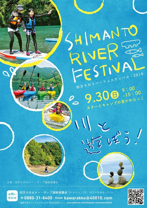 river_fes18