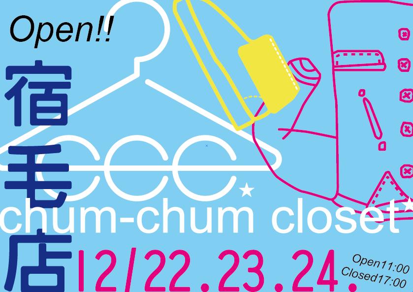 宿毛店、3日間限定OPEN!!12/22.23.24.