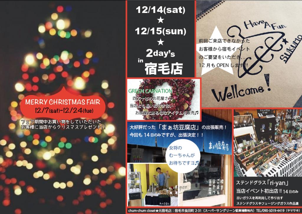 スクリーンショット 2019-12-02 12.46.39