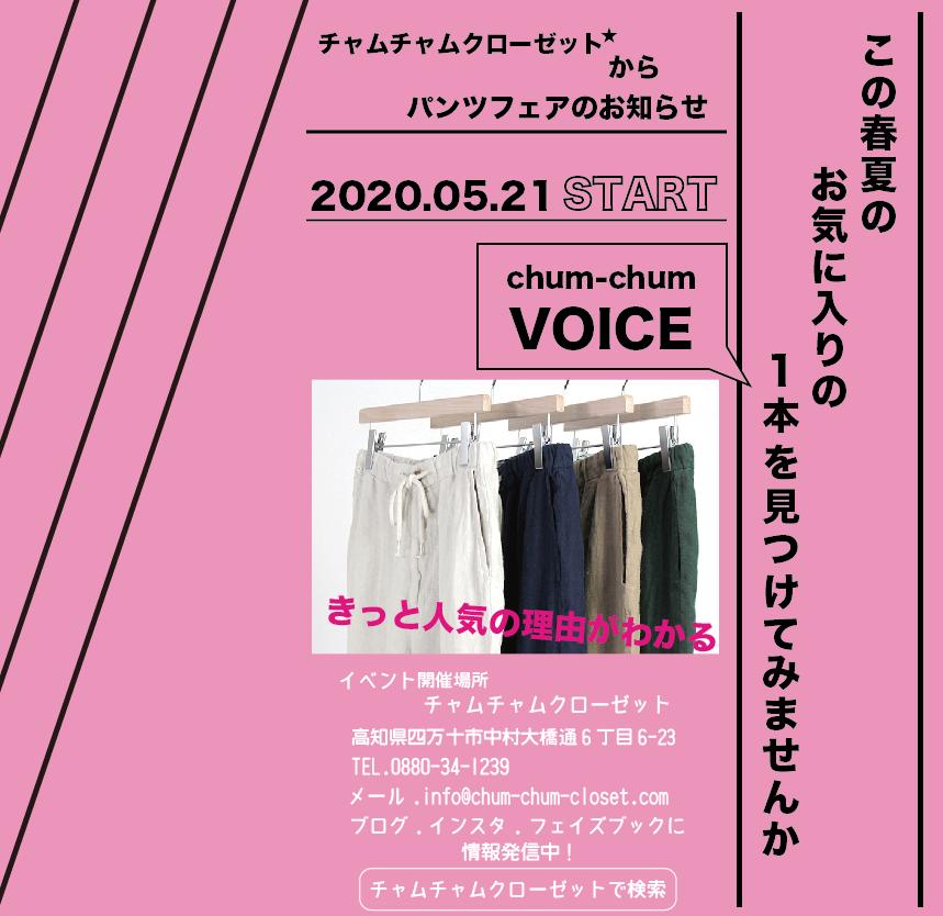 5月イベント情報〜