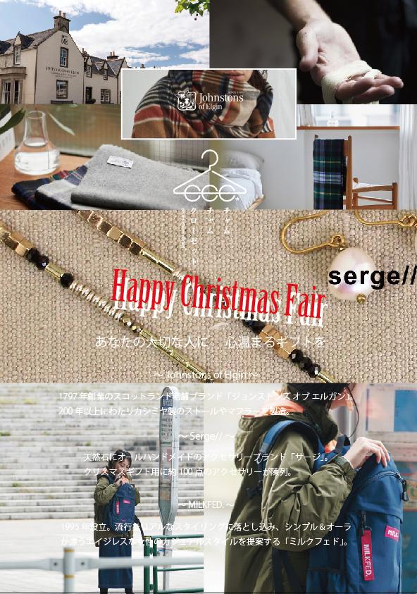 @chumchumcloset#クリスマスフェア情報#Johnstons#serge//